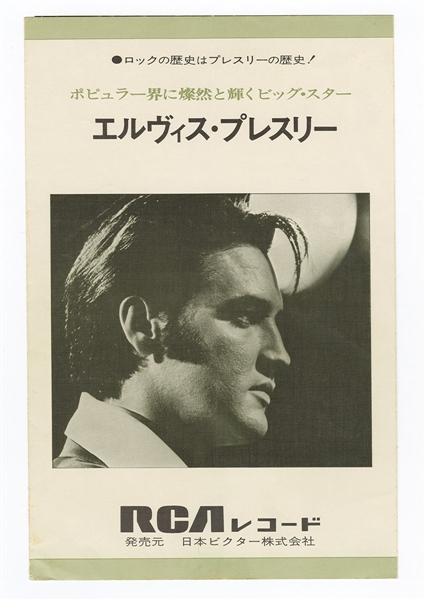 Elvis Presley Original RCA 1970 Japanese Record Catalog/Poster Calendar ese RCA Fold-Out Promotional Flyer